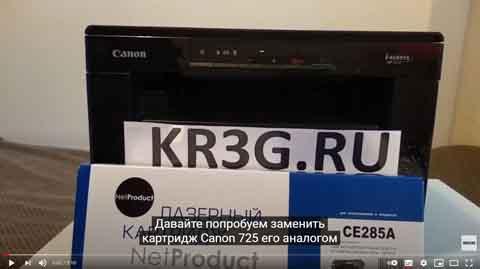 Картридж 725 Canon 725