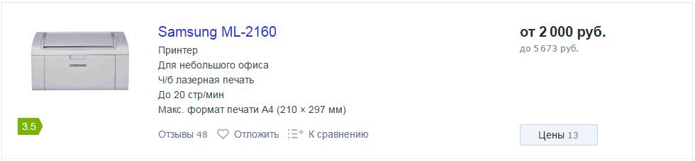 картридж 2160