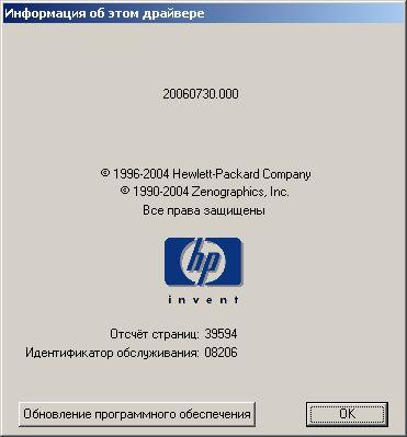 Счетчик страниц HP1018