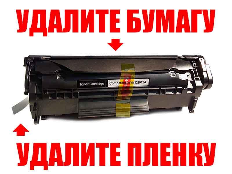 Q2612A картридж для HP 1010, 1012, 1018, 1020, 3050, 3055, M1005